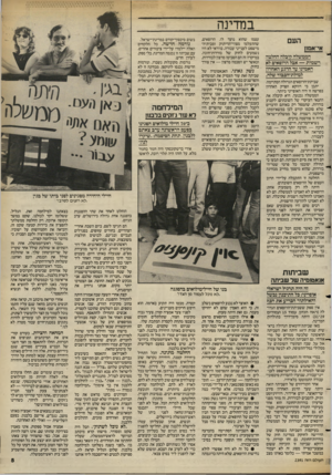 העולם הזה - גליון 2391 - 29 ביוני 1983 - עמוד 5 | במדינה העם אי־אמון הממשלה קיבלה החלטה רשמית — אבל הרופאים לא האמינו עד הרגע האחרון למילת-הכבוד שלה. שביתת־הרופאים הגדולה הסתיימה. יתכן כי דווקא הפרק האחרון