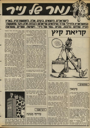 העולם הזה - גליון 2391 - 29 ביוני 1983 - עמוד 50 | לישראלים היוצאים ביסים אלה לחופשת־קיץ בארץ ובחוצלאו־ץ ולחוילי !צה׳׳ל ומימאים שייאלצו לבמת חלק ניכר מועפשת־הקיץ שלהם ג:לבנה, מביא ״נמר של נייר״ 1־׳שימח ספרים