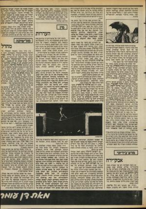 העולם הזה - גליון 2391 - 29 ביוני 1983 - עמוד 51   סיפור בעל שני חתכים: האחד היסטורי, התקופה הקודמת למילחמת העולם, המילחמה והימים שאחריה והחתך השני — סיפוו* אהבתו של נער כפרי ממחוז נורמנדי שבצרפת, לבת־אצילים