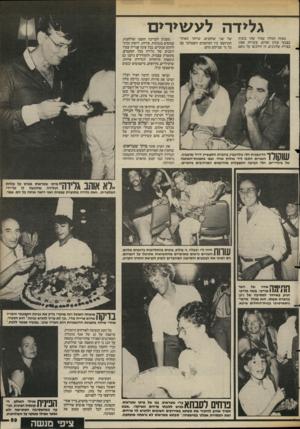 העולם הזה - גליון 2391 - 29 ביוני 1983 - עמוד 59   גלידה לעשירים בפתח המלון עמדו שתי בובות בצבעי צהוב ואדום, עשויות ספוג בצורת שלגונים. הן הולבשו על גופם של שני שחקנים, שיותר מאוחר התרוצצו בין המוזמנים והצטלמו