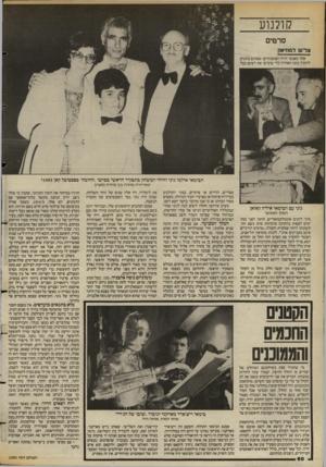 העולם הזה - גליון 2391 - 29 ביוני 1983 - עמוד 60   קולנוע סרטים צל״ש לם חיאון אחד מאנשי הרוח האופנתיים, שאותם נוהגים להזמין בזמן האחרון כדי שיביעו את דעתם בכל הבימאי אילמז גוני והילד המשחק בתפקיד הראשי בסרטו
