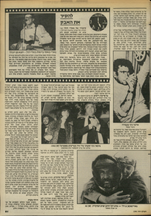 העולם הזה - גליון 2391 - 29 ביוני 1983 - עמוד 61 | על כך שרוצחים בשכר נשלחו אחריו, פשטו על פני כל המערב, גוני הופיע בפסטיבל קאן 1982 כמו רוח רפאים, בחליפה לבנה וחולצה שחורה, הדור כאילו יצא מאחד הסרטים הישנים