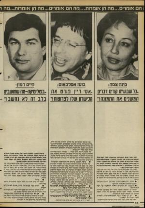העולם הזה - גליון 2391 - 29 ביוני 1983 - עמוד 62 | ; הם אומרים...מה הן או מרו ת ...מהה *ומרי ...הה הן *ו חדו ת ...מהו מינה צמח: בר שבועיים קווים וברם המשנים את התמונה!״ לפני נמה ימים התפרסם בעיתונות סקר
