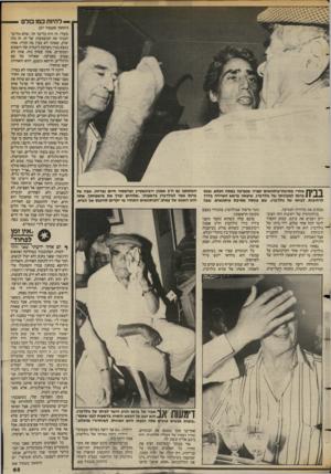 העולם הזה - גליון 2391 - 29 ביוני 1983 - עמוד 65 | — להיות כם 1מל ם ך ך 1ן ן אחרי מסיבת״עיתמאים קצרה שנערכה בפתח הכלא, נכנס 11 ברנס למכוניתו של גולדברג, שיצאה בראש השיירה בדרך לרחובות, לביתו של גולדברג. שם
