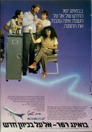 העולם הזה - גליון 2391 - 29 ביוני 1983 - עמוד 71 | טל״ ארויו ״המעברים הרחבים מאפשרים לעגלות המשקה והכיבוד לעבור מקצה אחד של המטוס למישנהו בלי לחסום את הדרך. יש מספיק ״מרחב מחיה״ גם לעגלה וגם לבן־אדם, שבמקרה