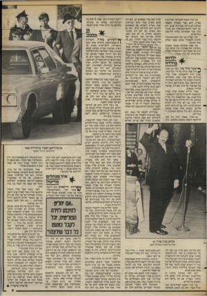 העולם הזה - גליון 2391 - 29 ביוני 1983 - עמוד 9   בני בגין הוצנח למערכת הפוליטית בארץ, והוא מצוי בעמדת השפעה כמותה לא נודעה בארץ זה שנים. הוא גם יועץ לראש־הממשלה וגם מתווך בינו ובין המתרחש מחוץ ללישכה