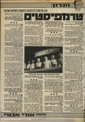 העולם הזה - גליון 2392 - 6 ביולי 1983 - עמוד 13 | מפ״ם אינה יכולה להתפלג. … ן * רכבת היא מפ״ם, ושלושת הטרנד ! … מפ״ם היא בראש וראשונה מישפחה.