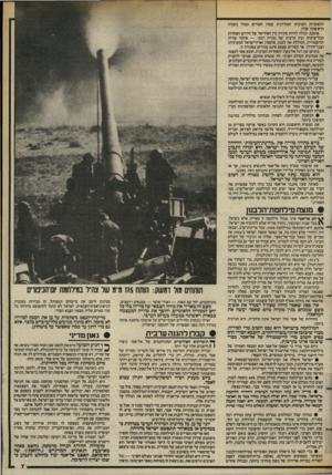 העולם הזה - גליון 2392 - 6 ביולי 1983 - עמוד 7 | בכל שנות הסיכסוך, נזהרה סוריה שלא להתקיף את ישראל. … מצב זה מאדיר את בוהה הצבאי של סוריה בלי כל יחם לממדיה הלאומיים, והופך את סוריה למעצמה צבאית ראשונה במעלה