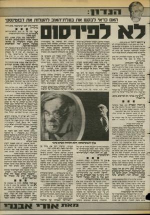 העולם הזה - גליון 2393 - 13 ביולי 1983 - עמוד 14 | אני משער שאיש מהם לא התחנך על בירכי זאב ז׳בוטינסקי. … בן־גוריון, פרם ודיין לא היו נאמני זאב ז׳בוטינסקי. הם היו חברים נאמנים במיפלגת-העבודה. … זאב ז׳בוטינסקי לא
