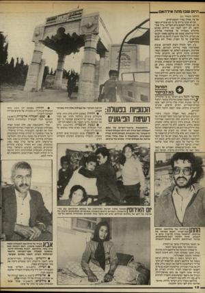 העולם הזה - גליון 2396 - 3 באוגוסט 1983 - עמוד 12 | היום ש ס מתה אילהאם (המשך בעמוד )11 של צל, אפילו בצירי הקומנדקרים. הם לא הבינו בדיוק על מי הם שומרים ומפני מי. הם הובהלו למקום ביום השלישי, מייד אחרי הרצח. לא