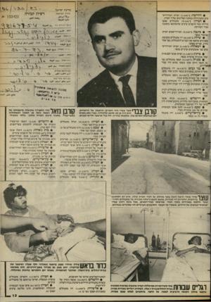 העולם הזה - גליון 2396 - 3 באוגוסט 1983 - עמוד 13 | ישראל 153421״ל. ג־ססי תעודת ז הוי — • סינבל: ב״ 19.3.82 הטירוריסטים הציתו גנרטור בכפר. • שילה: ב־ 20.3.82 ירו מתנחלים בקבוצת מפגינים שחסמו את הכביש להתנחלות.