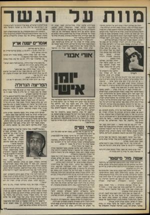 העולם הזה - גליון 2396 - 3 באוגוסט 1983 - עמוד 15 | מוות עד הגשר ראיתי את מארלנה דיטריך בסרט הישן של היצ׳קוק, שהוקרן השבוע בטלוויזיה שלנו, ונזכרתי באחת החוויות הגדולות בחיי. בשנות ה־ 50 באה מארלנה לביקורה הראשון