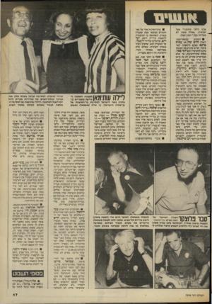 העולם הזה - גליון 2396 - 3 באוגוסט 1983 - עמוד 17 | אותו הילכי שילטון?״ שאל המראיין .״אפילו אשתו לא מצליחה בכו,״ השיב קפלן. במוצאי־שבת, השבוע, יראיין חיים יבין את עמום ברנס, בפעם הראשונה לפני ציבור. האיש שהגיש