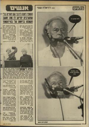 העולם הזה - גליון 2396 - 3 באוגוסט 1983 - עמוד 18 | בלונים סאת דניאלה שמי הסובו חצה לדנו עם הודים בד [- שהעובים יפרעו לו ומה חושב השופט בדימוס על בתי־הסוהו חלק מסרים ממנו, ובכך לספק את המאווים הלאומיים של התנועה