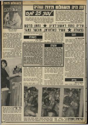 העולם הזה - גליון 2396 - 3 באוגוסט 1983 - עמוד 19 | !וה היה הווו( גוה שהיה 25 20 / בליון -העולם הזוד, שראדדאור השבוע לפני 25 שנה בדיזל, הביא כתבת-שער נרחבת על מרידת האסירים הערביים בכלא־שאטה, תחת הכותרת -מרד