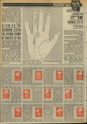 העולם הזה - גליון 2396 - 3 באוגוסט 1983 - עמוד 21 | הורוסהוס שאינם קשורים בכוח• הרצון. האצבע השלישית טוב שתהייה שווה בגודלה לאצבע הראשונה(המורה) .השוויון בין שתי אצבעות אלה הוא סימן לאישיות מאוזנת, בעלת ביטחון