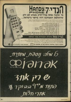 העולם הזה - גליון 2396 - 3 באוגוסט 1983 - עמוד 25 | 1 £א 1 0־1 מי שקנה אותו בניו־ יורק פשוט לא ידע שהטלפון המבוקש הזה מיוצר בישראל... היצוא הו א דבר טוב, במיוחד כאשר ה־ 7ץ סאץ/ו-ו מתוצרתנו נחשב לאחד ממכשירי