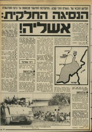 העולם הזה - גליון 2396 - 3 באוגוסט 1983 - עמוד 27 | הפרשן הצבאי של ״העולם הזה״ קובע :״ההיערכות החדשה״ מבוססת על נו עי התרנגולת הנסיגה החלקי ת: ^ חרי חודשים של תהיות והתלבטויות, החליטה סוף־סוף ממשלת־ישראל, על־פי
