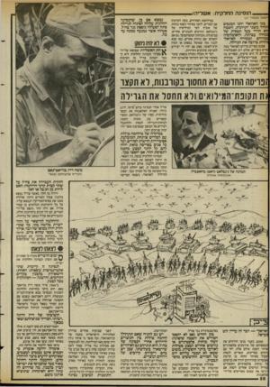 העולם הזה - גליון 2396 - 3 באוגוסט 1983 - עמוד 28 | הנסיגה החלקית: אשליה! המשךמע מו ד !27 בקו האוראלי יהנו המנסים יחדור משני יתרונות. השטח זוא הררי בעל תכסית של נמדדה עבותה, והאוסלוסיה :מדרום וממזרח לאוואלי