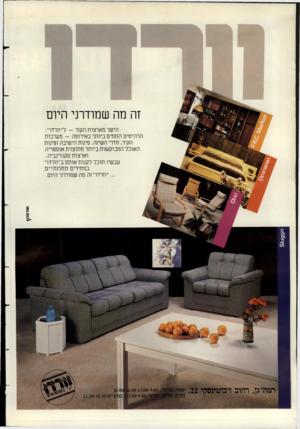 העולם הזה - גליון 2396 - 3 באוגוסט 1983 - עמוד 38 | זה מה שמודרני היום הישר מארצות הקור -ל״וורדו״: הרהיטים החמים ביותר באירופה -מערכות הקיר, חדרי השינה, פינות הישיבה ופינות האוכל המבוקשות ביותר מתוצרת אוסטריה