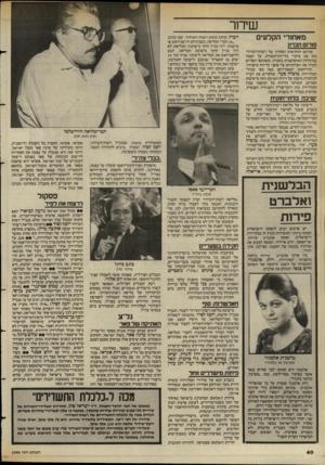 העולם הזה - גליון 2396 - 3 באוגוסט 1983 - עמוד 40 | שידור מאחורי הקלעים פורום חברו! פורום החדשות האחרון של רשות־השידור בחן את סיקרי כלי־התיקשורת, על הטבח במיכללה האיסלאמית בחברון. משתתפי הפורום העירו את הערותיהם