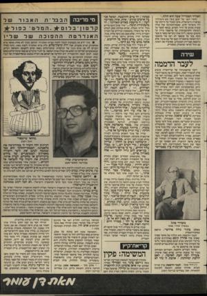 העולם הזה - גליון 2396 - 3 באוגוסט 1983 - עמוד 45 | האוויר הסמוייה שבה הוא חולח.״ סיפרו השני של יעקב בוצ׳ן הוא סימו־ח־ו בסיפורת הישראלית, סימן המעיד על זריחתו של דוד סיפרותי חדש, שאמת־הכתיבה שלו עולה עשרת מונים