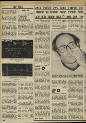 העולם הזה - גליון 2396 - 3 באוגוסט 1983 - עמוד 47 | זירת התיאטרון תופגז בימים הקרובים בבמה מהוות המטפלים בבעיות המוסריות של המילחמה. אחד מהם נוגע לתופעה ששמה הלם קרב ביותר שלהם היה לברוח. מכיוון שלא הכירו זה את