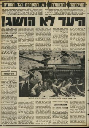 העולם הזה - גליון 2396 - 3 באוגוסט 1983 - עמוד 49 | המילחמה [ המשלת [ .4המעוכה נגד הסורים 1 1 כבר ביטבוע הראשון של מילחמת־לכנון פתח.העולם הזה־ בביקורת נוקבת של כישלונותיה המדיניים והמוסריים. מאז נכתבו על כך אלפי