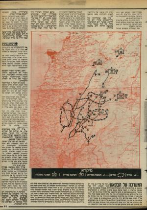 העולם הזה - גליון 2396 - 3 באוגוסט 1983 - עמוד 51 | בנקודות־כובד, ובמקום שבו היתה פירצה באיזור ג׳בל־ערבי לא היתה משמעות אופרטיבית להתקדמות כוח ב׳ מכוח־המילואים שם. ריכוז כוחות כה גדולים של צה״ל בתא־שטח