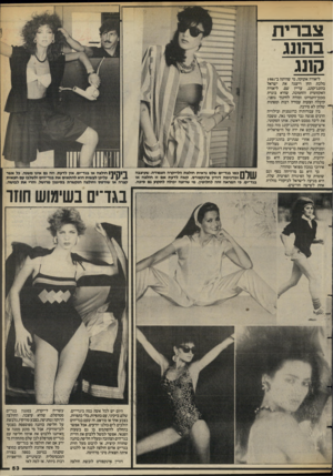 העולם הזה - גליון 2396 - 3 באוגוסט 1983 - עמוד 53 | צברית בהונג קונג ליאורה אקוקה, מי שהיתה ב־1981 מלכת החן וייצגה את ישראל בהונג־קונג, עדיין שם. ליאורה האקזוטית והחטובה, שהיא בוגרת מכון־וינגייט ומורה לחינוך