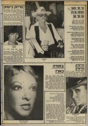העולם הזה - גליון 2396 - 3 באוגוסט 1983 - עמוד 54 | מה שמדהים את החברה׳ מהבלאט של סאן־פרנציסקו והבאלט של אלווין איילי, המבקרים בימים אלה בארץ, זה הפוריטאניות של החברה׳ בישראל. בעולם ההומו־סכסואלי באמריקה מקובלים
