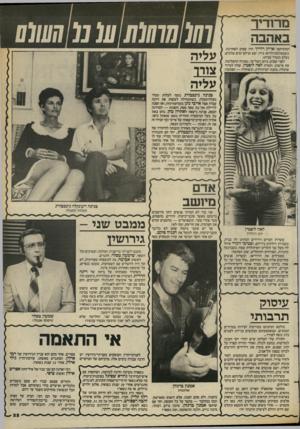העולם הזה - גליון 2396 - 3 באוגוסט 1983 - עמוד 55 | מרודץ־ באהבה המוסיקאי אריק רודיך היה עסוק לאחרונה. כשמצלמת־וידיאו בידו, יצא וצילם ימים שלמים, נעלם ונעדר מביתו. לפני שבוע, ביום השלישי, נפתרה התעלומה. את