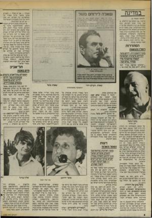 העולם הזה - גליון 2396 - 3 באוגוסט 1983 - עמוד 6 | במדינה (המשך מעמוד )5 חליפין :״את ישראל כבר קילקלנו. אז הבה נחזיר אותה לערבים, ונקח במקומה את הגדה והרצועה, שהן עדיין בלתי־מקולקלות.״ עתה, כאשר החיים