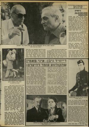 העולם הזה - גליון 2396 - 3 באוגוסט 1983 - עמוד 60 | קולנוע בימאי אנ ח תו האח רונ השל א חרון ה ענ קי ם לואיס בוניואל, אחרון ענקי הקולנוע, ששורשיו בסרט האילם, הלן־ לעולמו בגיל .83 בוניואל, יליד ספרד, היה מן