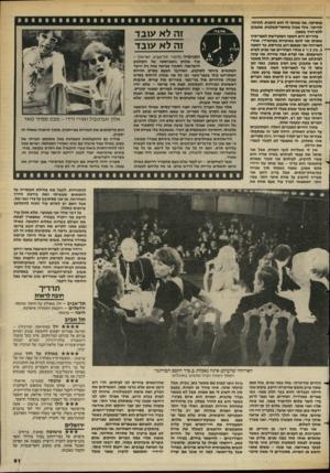 העולם הזה - גליון 2396 - 3 באוגוסט 1983 - עמוד 61 | מוסיקה. מה שנותר לי הוא לחבות, להרהר, להיזכר, נולי אכול בחוסר״סבלנות, מתבונן ללא־הרף בשעון. צהריים היא השעה המקודשת לאפריטיף שאותו אני לוגם באיטיות במישרדי.