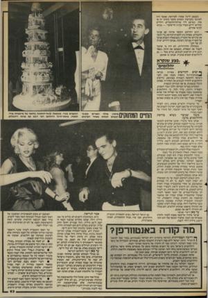 העולם הזה - גליון 2396 - 3 באוגוסט 1983 - עמוד 63 | כשנסע ליגל עסקיו לאירופה, אפשר היה לפוגשו בקביעות כשהוא מהמר בקזינו זה או אחר. כשישב ליד שולחן־ההימוריס, דולרים החליפו ידיים ותמיד בכיוון חד־סיטרי — מכיסו