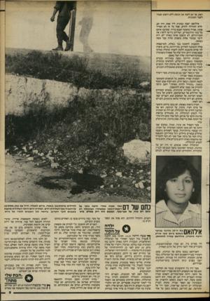 העולם הזה - גליון 2396 - 3 באוגוסט 1983 - עמוד 9 | דפק, אך הם לקחו את הנשק ללא היסוס וצעדו לעבר המכונית. אילהאם ישבה במונית ליד אמה. היה חם, והיא התחילה להזיע, אבל כל זה לא הטריד אותה. אפילו מחסומי הצבא בדדו,