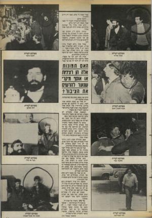 העולם הזה - גליון 2397 - 10 באוגוסט 1983 - עמוד 11 | מבוקש לעדות עובר אורח עצור ואמרו לי שלא, שאני רק דרוש לחקירה. הלכתי איתם. בתחנת־המישטרה התברר לי שאני עצור. אשתי לא ידעה כלום. זרקו אותי בחדר בלי שמיכות
