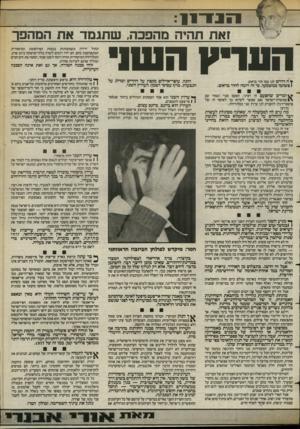 העולם הזה - גליון 2397 - 10 באוגוסט 1983 - עמוד 15 | זאת תהיה מהפכה, שתגמד את המהפך העריץ ה שד ה דרוש לנו כמו חור בראש. פשוטו כמשמעו. כי זה ממה לחור בראש. או מ רי ם שהפעם זה רציני. הפעם מנוי וגמור עם ממשלת־ישראל