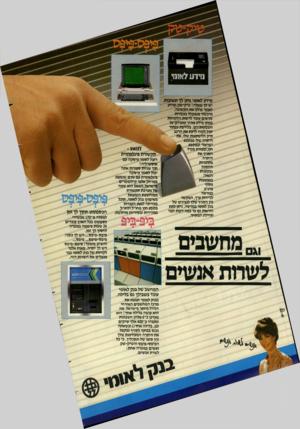 העולם הזה - גליון 2397 - 10 באוגוסט 1983 - עמוד 2 | נוידו! לאונו מידע לאומי נותן לך תשובות, יש לך שאלה? טיק־טק ומידע לאומי פולט את התשובה. מיכשור משוכלל בעשרות טניפים עומד לרשות הלקוחות במתן מידע מהיר ומעודכן על