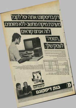 העולם הזה - גליון 2397 - 10 באוגוסט 1983 - עמוד 25 | \ 3^ 5ד מ ^ י ז 0חשי -ל ל ^ 0וזז 0 1 0 ל\1זאצ\זצז ל\ 0 >0 עד עכשיו ידעת שמערכת מיקרו מחשב יכולה לתת תנופה גדולה לעסק שלך. עכשיו אתה גם יודע היכן לקבל מימון