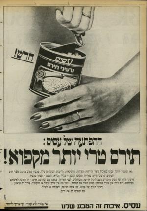 העולם הזה - גליון 2397 - 10 באוגוסט 1983 - עמוד 28 | ההפתעה של עסיס: תירס טרי יותר מקפוא! מאז ומתמיד ידועה עסיס באיכות מוצרי הירקות והפירות, המשקאות, הריבות והמעונים שלה. עכשיו עסיס מציגה מויצר חדש ומפתיע: גרעיני