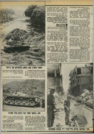 העולם הזה - גליון 2397 - 10 באוגוסט 1983 - עמוד 31 | מן הדין להתעכב קמעה על תכונותיהם של סוגי־האש הללו. ( )1אש לריכוך היעד. היותם של הבניינים שיכבת־פיצוץ טבעית, וכן הריבוי של מרתפים, מינהרות ומיקלטים המצויים