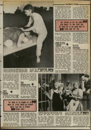 העולם הזה - גליון 2397 - 10 באוגוסט 1983 - עמוד 34 | ״עמדתי להשתגער (המשך מעמוד )33 ללמוד תיאטרון, שנה שלמה הוא הריץ אלי מיכתבים יום־יום. הורי החביאו אותם. הם לא רצו את הקשר הזה. אך מנחם הוא עקשן גדול. הוא עבד