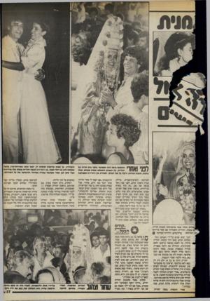 העולם הזה - גליון 2397 - 10 באוגוסט 1983 - עמוד 37 | 1י | ¥ו 1ךיך 1החתונה נראה הזוג המאושר בחצר בית הוריה של יהודית. בין הגפנים התאספו מאות אגשים, אכלו 111111 1 ! / פיתות, חומוס וטחינה, ורקדו עד אור הבוקר. למחרת,