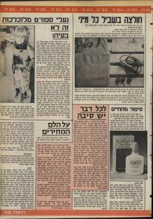 העולם הזה - גליון 2397 - 10 באוגוסט 1983 - עמוד 39 | ג ם זה ...וגם ז ה...וגםזה ...וגםזה...וגםזה...וגםזה...וגםזה...וגםזה...וגםזה . .וגם זה... !;.חולצה בשביל כל ודני הנה עוד אחד מהדברים היפים שאני לא יכולה לזקוף