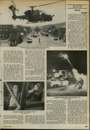 העולם הזה - גליון 2397 - 10 באוגוסט 1983 - עמוד 48 | קולנוע סרטים בודו עליון פאראנויה היא תמיד נושאת טוב לסרט, אולי משום שקל כל־כך לשכנע את בני תקופתנו כי מישהו רודף אותם. אולם כשפאראנויה זו מוצדקת ומלווה