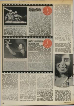 העולם הזה - גליון 2397 - 10 באוגוסט 1983 - עמוד 49 | התותח יורה, והאוטובוס הופך לגל חורבות, שבו מתערבבות הדמויות הלבנות והאדומות, המרוסקות לחלוטין. הטייס הזועם מאיים לערוך חשבון נוקב עם המכונאים שלו. הם לא טיפלו