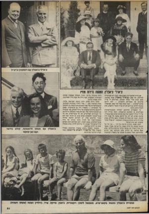 העולם הזה - גליון 2397 - 10 באוגוסט 1983 - עמוד 51 | צ׳ארלי צ׳אפלין עם וינטטוון צ׳רצ׳יל אם מידת ההתעניינות באדם אחרי מותו היא קנה־מידה לגדולתו, אין ספק שצ׳ארלי צ׳אפלין עומד במיבחן. חמש שנים אחרי שהלך לעולמו,