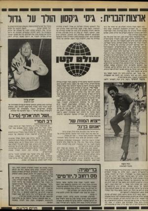 העולם הזה - גליון 2397 - 10 באוגוסט 1983 - עמוד 52 | אוצות־הבוית גיס׳ גיקסוו הורו ער גדור ג׳סי ג׳קסון מעלה בזיכרון הקורא את ימי הזוהר של ג׳ימי קארטר — את השנתיים הראשונות לנשיאותו, שבהן ניסה קארטר לחולל שינויים